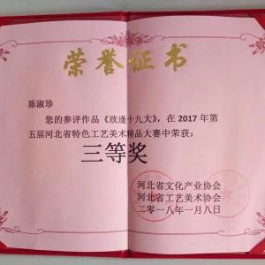 河北省特色工艺美术三等奖