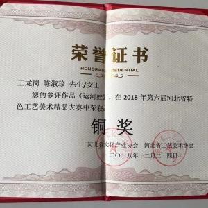 """河北省特色工艺精品赛""""运河娃""""获铜奖"""