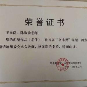 """泥塑作品""""老伴""""被京津冀泥塑邀请收藏"""