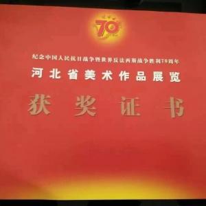 河北省美术作品获奖证书
