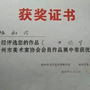 《中国梦》作品优秀奖