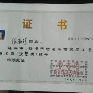 沧州市民间工艺美术家