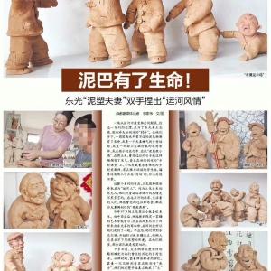 """燕赵都市报正版""""泥巴有了生命"""""""