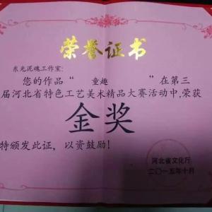 《童趣》荣获河北省特色工艺美术金奖