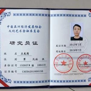 中国亚洲经济协会文化艺术研究员证